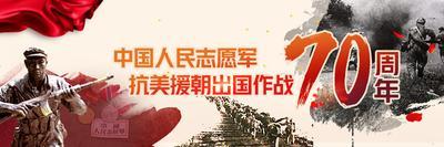 中国人民志愿军抗美援朝出国作战70周年