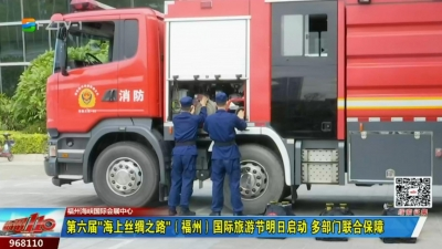 """第六届""""海上丝绸之路""""(福州)国际旅游节明日启动 多部门联合保障"""