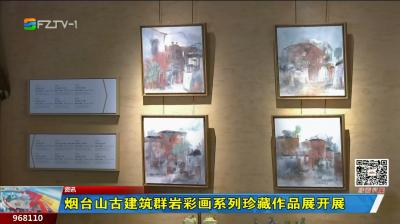 烟台山古建筑群岩彩画系列珍藏作品展开展