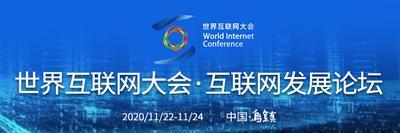 世界互聯網大會·互聯網發展論壇