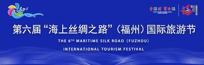 """第六届""""海上丝绸之路""""(福州)国际旅游节"""