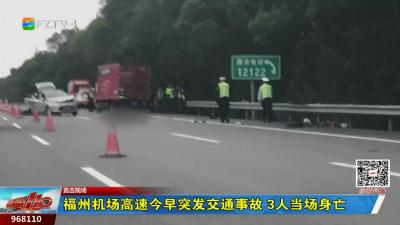 福州机场高速今早突发交通事故 3人当场身亡