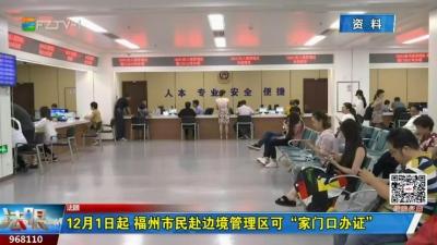 """12月1日起 福州市民赴边境管理区可""""家门口办证"""""""