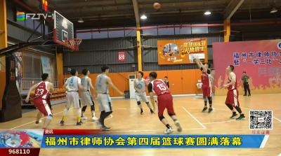 福州市律师协会第四届篮球赛圆满落幕