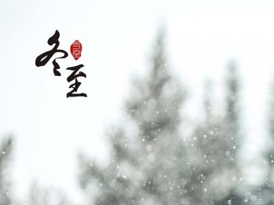 今日冬至,福建各地吃什么?