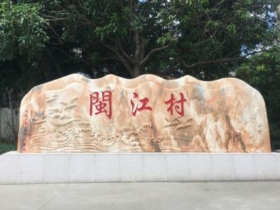 """马尾闽江村:打造""""吃、住、玩""""一体的精品村"""