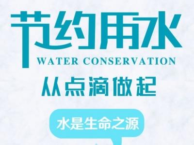 H5│公益广告:节约用水 从点滴做起