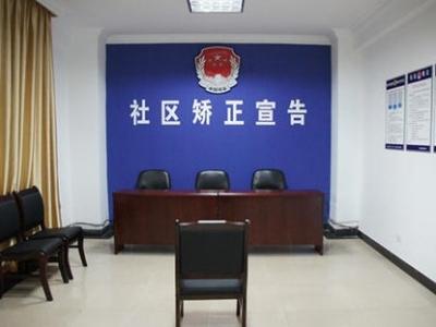 永泰县检察院加强社区矫正监督