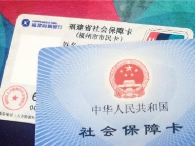 福建省基本医保参保人数超3791万