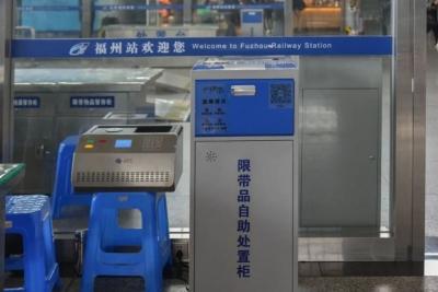 发胶、喷雾……福州火车站安检限带品可以快递啦!
