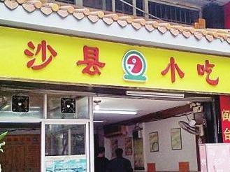 """沙县小吃的真正""""秘方""""是辛勤奋斗"""