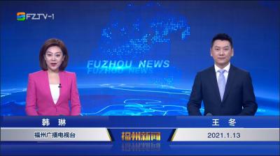 【2021.1.13】《福州新闻》