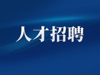 福州市教育局关于公开遴选福州教育研究院教研员的通知