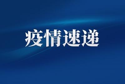 我市新增境外输入无症状感染者1例,为香港输入