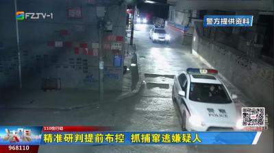 【110在行动】福州警察:精准研判提前布控  抓捕窜逃嫌疑人