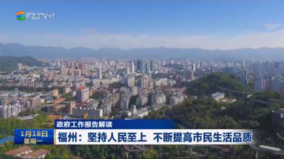 【政府工作報告解讀】福州:堅持人民至上 不斷提高市民生活品質