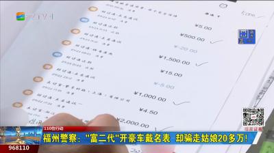 """福州警察:""""富二代""""開豪車戴名表  卻騙走姑娘20多萬!"""