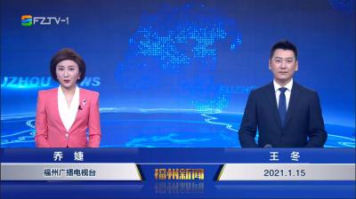 【2021.1.15】《福州新闻》