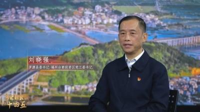 """罗源县委书记刘晓强:念好""""山海经"""",画好""""山水画"""",打好特色牌"""
