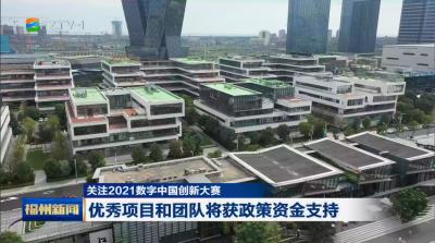 關注2021數字中國創新大賽  優秀項目和團隊將獲政策資金支持