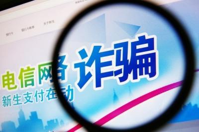 """福州警方去年电诈案破获量""""2000+"""""""