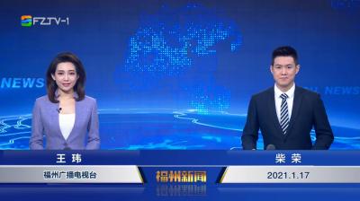 【2021.1.17】《福州新聞》