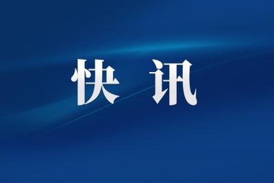 快讯!陈曾勇当选市人大常委会副主任 陈云水当选市监委主任 丁仰豪当选市中院院长