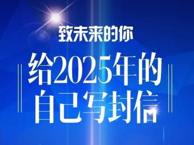 今天,福州给2025年的福州写了一封信!