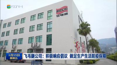 飞毛腿公司:积极响应倡议 做足生产生活防疫保障