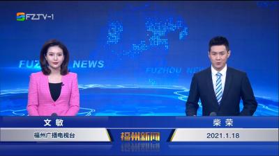 【2021.1.18】《福州新聞》