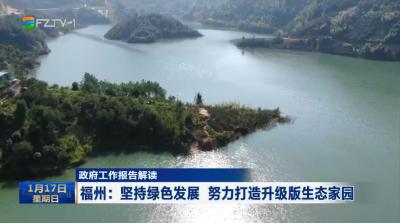 【政府工作報告解讀】福州:堅持綠色發展 努力打造升級版生態家園