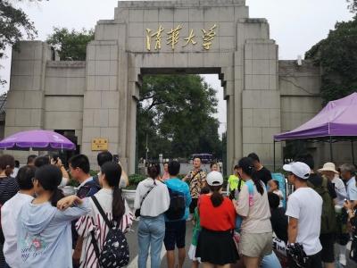 清华大学发布数学领军计划 初三学生今起可报清华