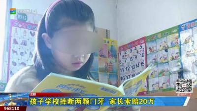 孩子學校摔斷兩顆門牙  家長索賠20萬