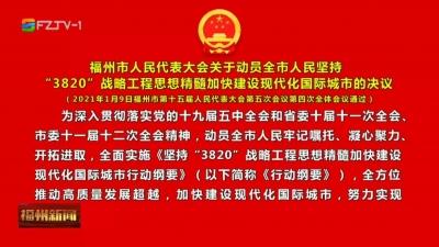 """福州市人民代表大会关于动员全市人民坚持""""3820""""战略工程思想精髓加快建设现代化国际城市的决议"""
