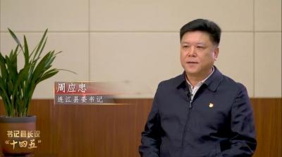 """连江县委书记周应忠:打造""""海上福州""""桥头堡 加快建设海洋经济强县"""