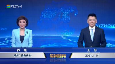 【2021.1.14】《福州新闻》