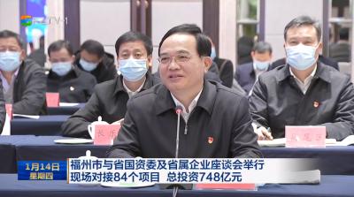 福州市与省国资委及省属企业座谈会举行 现场对接84个项目 总投资748亿元