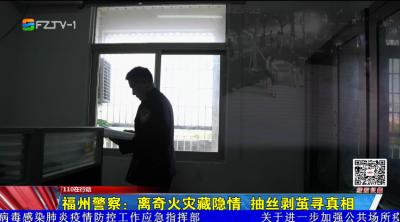 【110在行动】福州警察:离奇火灾藏隐情  抽丝剥茧寻真相