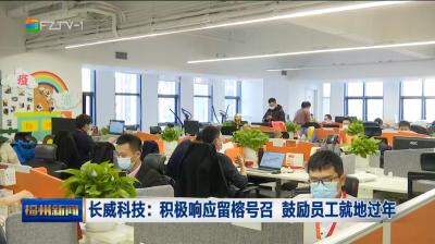 長威科技:積極響應留榕號召 鼓勵員工就地過年