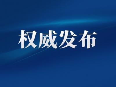 福州市政协十三届五次会议调整于2021年1月5日至1月8日上午在福州召开