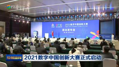 2021數字中國創新大賽正式啟動