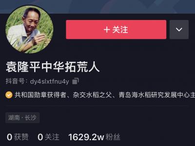抖音:因袁隆平院士的账号存在争议 先做封禁处理