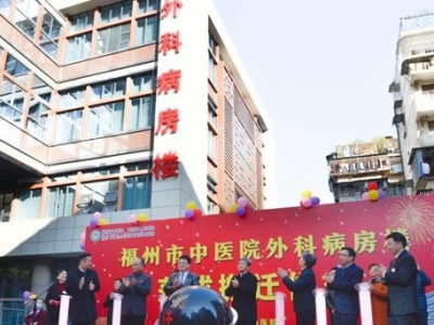 福州市中医院外科病房楼落成 床位增至600张