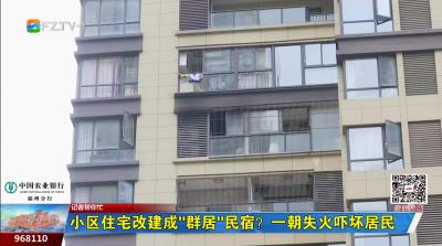 """记者帮你忙丨小区住宅改建成""""群居""""民宿?一朝失火吓坏居民"""