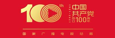 辉煌100年——庆祝中国共产党成立100周年