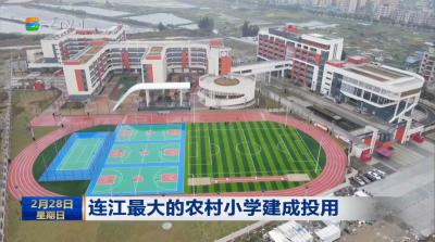 连江最大的农村小学建成投用