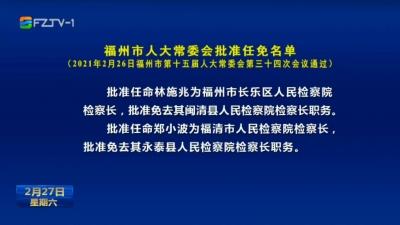 福州市人大常委会批准任免名单