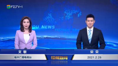 【2021.2.28】《福州新闻》