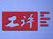 """感悟思想伟力,推动中国""""复兴号""""乘风破浪行稳致远"""