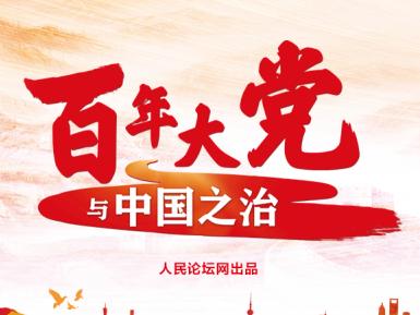 【百年大党与中国之治】中国国家治理现代化百年历史演变